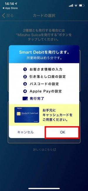 スマホ デビットカード