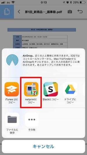 iPhone スマホ PDF エクセル コンビニ 印刷