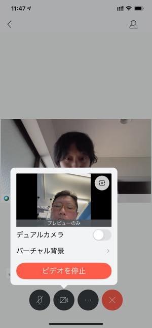 テレビ会議 スマホ Cisco Webex Meetings