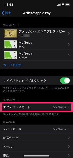 Apple Pay エクスプレスカード 設定