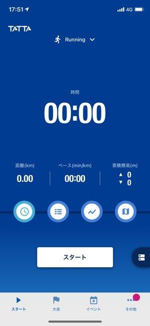 【TATTA】計測画面
