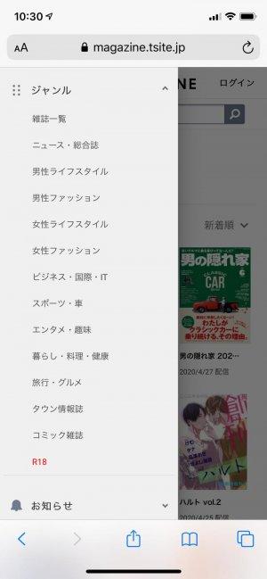 雑誌読み放題 Tマガジン