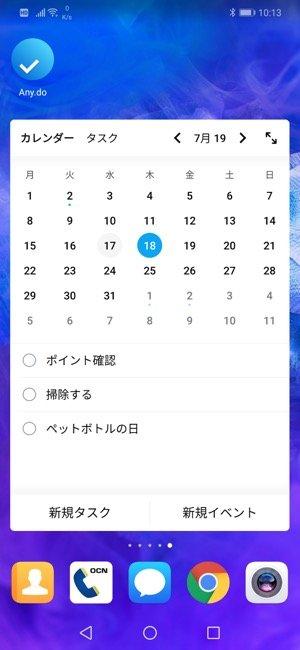 おすすめToDoアプリ Any.Do