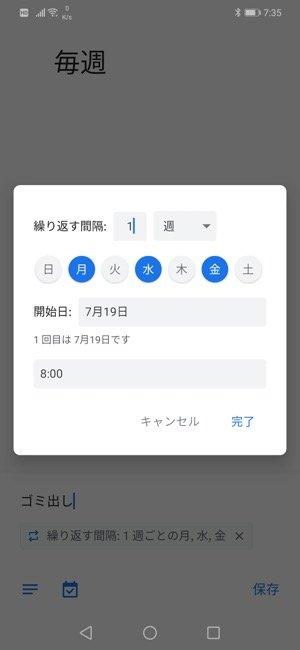 おすすめToDoアプリ Google ToDo