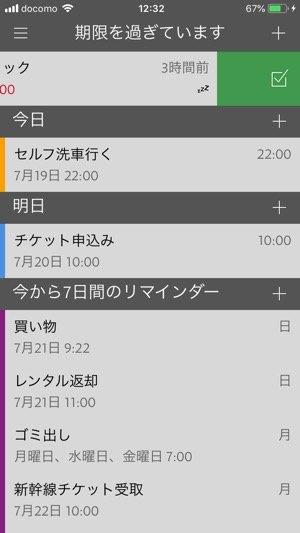 おすすめToDoアプリ Due