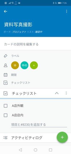 おすすめToDoアプリ Trello