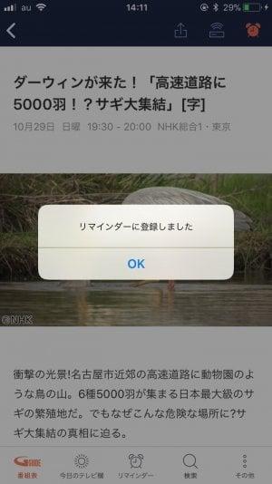 テレビ番組表 アプリ