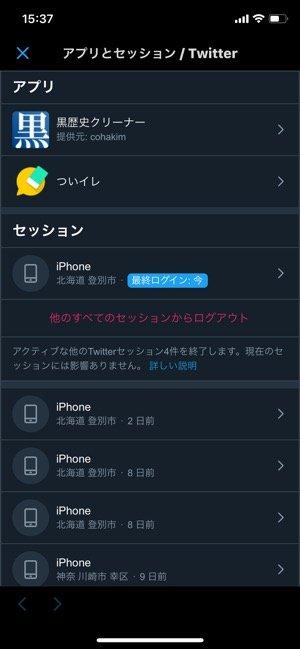 Twitter アプリ連携の解除