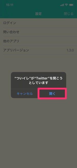 Twitter 複数ツイートの削除 ついイレ
