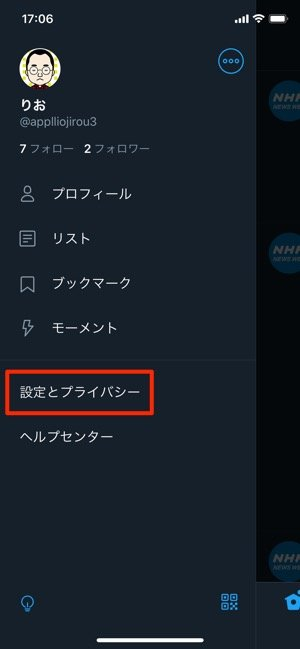 iPhone版Twitter:設定とプライバシー