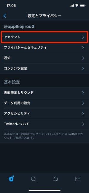 iPhone版Twitter:アカウント