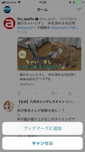 ツイッター Twitter ブックマーク