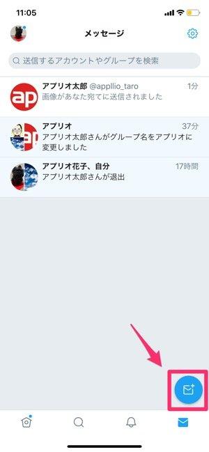 【Twitter】DMを送信する方法