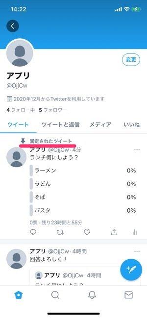 Twitter アンケート 固定されたツイート