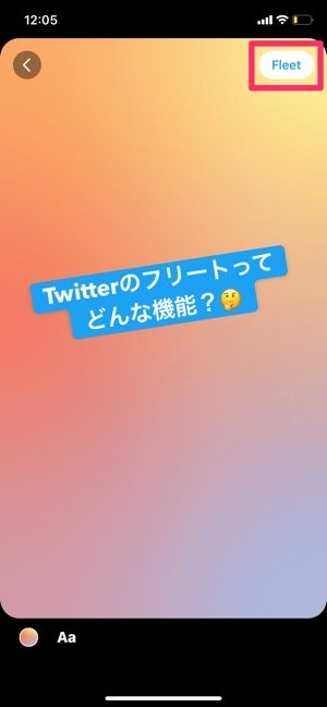 【Twitter】フリートを投稿する(テキスト)