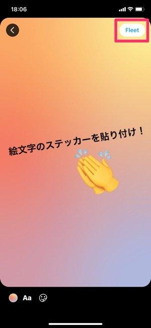 【Twitter】フリート 絵文字ステッカー
