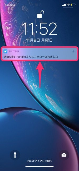 【Twitter】フォロー時のプッシュ通知