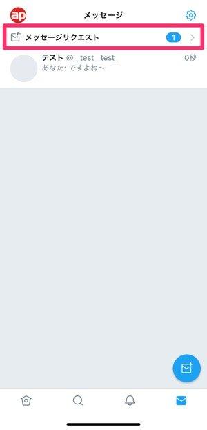 Twitter フォロー外のDMを削除