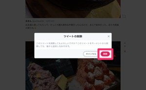 【Twitterモーメント】モーメントからツイートを削除