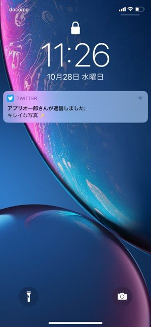 【Twitter】端末の通知をオフにする