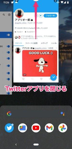 【Twitter】アプリを再起動