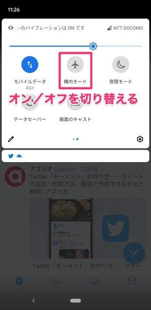 【Twitter】通信環境を改善