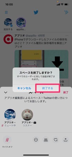 【Twitter】スペースに終了する