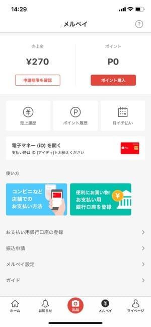 メルペイ 支払い用銀行口座を未登録の場合の画面
