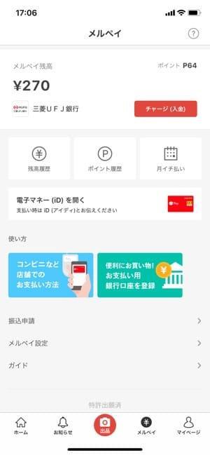メルペイ 支払い用銀行口座を登録済みの場合の画面