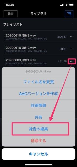 【無料録音アプリ】PCM録音