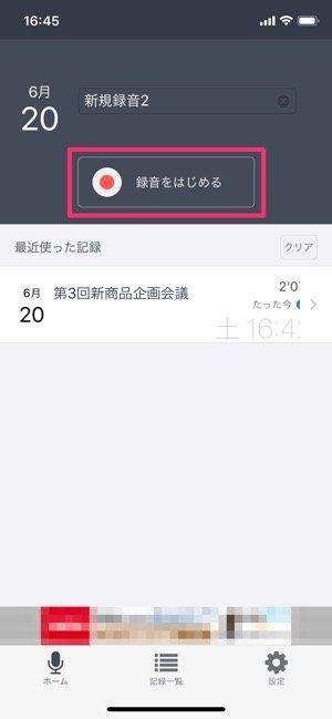 【無料録音アプリ】Recoco