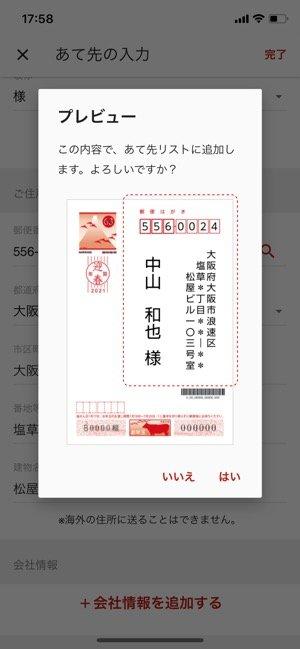 【ウェブポ年賀状アプリ】宛名印刷
