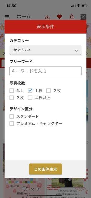 【ウェブポ年賀状アプリ】カテゴリー検索