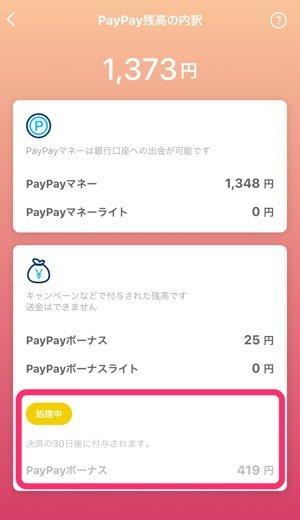 PayPayボーナス 確認方法