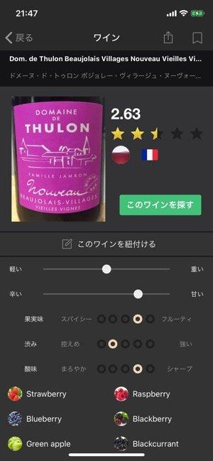 ワイン管理アプリ Vinica