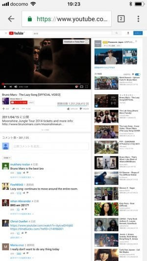YouTube バックグラウンド再生