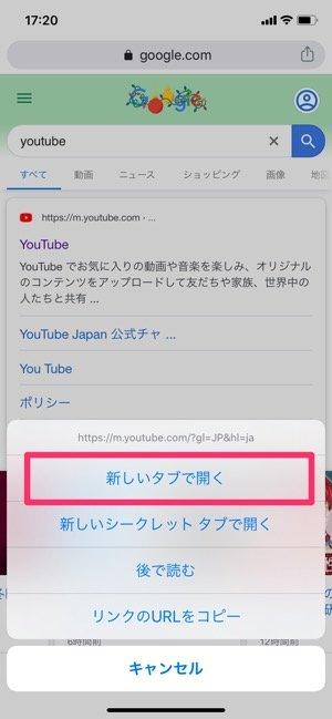 iPhone ChromeアプリでYouTubeをバックグラウンド再生する