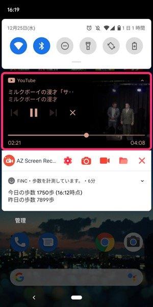 Iphone 再生 youtube グラウンド バック