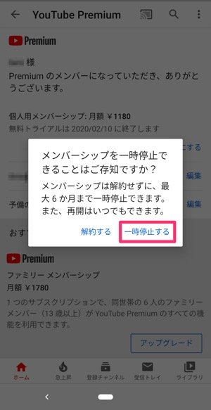 YouTubeプレミアム 一時停止 Android