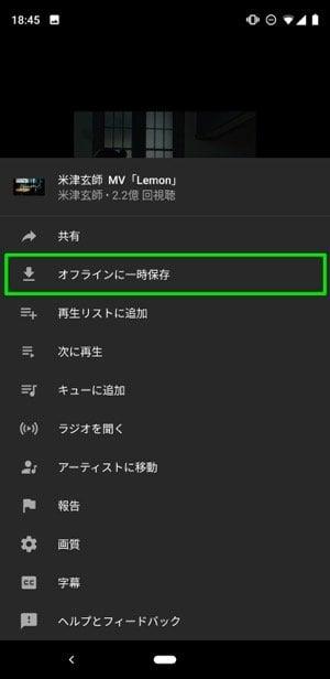 YouTube Musicプレミアム:音楽をダウンロード(一時保存)