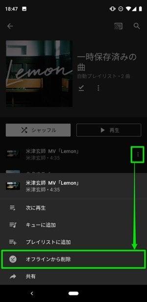 YouTube Musicプレミアム:ダウンロードした音楽を削除