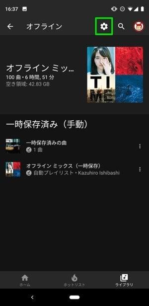 YouTube Musicプレミアム:オフライン設定