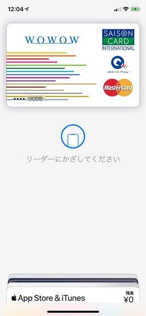 Apple Payを使ってみる