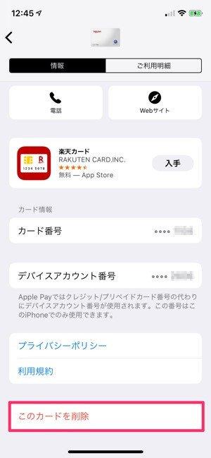 Apple Payからクレジットカードを削除する
