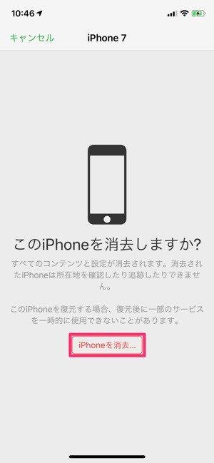 iPhoneを消去する