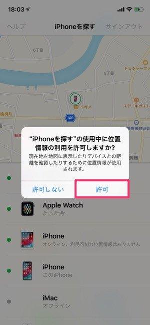 iPhoneを探すアプリの使い方