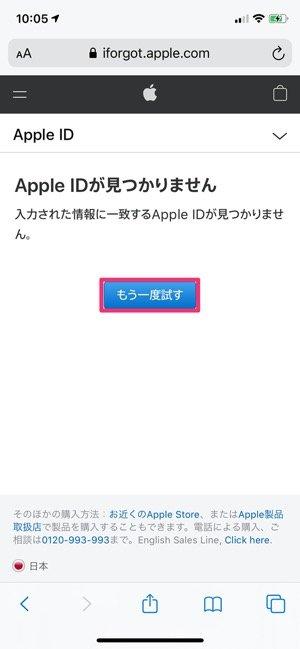 Apple公式ストアでApple IDを確認