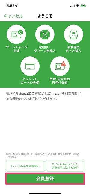 モバイルSuica会員に登録する