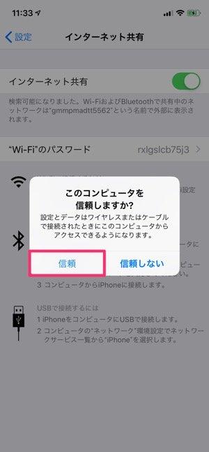 Wi-Fiテザリングの場合