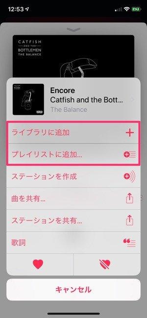 Apple Musicの使い方:Radio